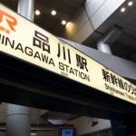お台場から品川駅へのアクセス。おすすめの行き方を紹介します。