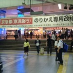 横浜駅から品川駅へのアクセス。おすすめの行き方を紹介します。