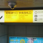渋谷駅から秋葉原駅へのアクセス。おすすめの行き方を紹介します。