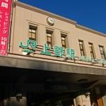 渋谷駅から上野駅へのアクセス。おすすめの行き方を紹介します