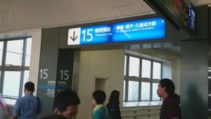 品川駅 15番線