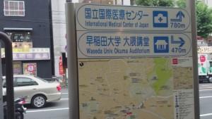 早稲田駅 階段上