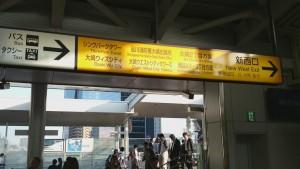 大崎バス停 新西口