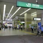 東京駅から西荻窪駅へのアクセス。おすすめの行き方を紹介します。