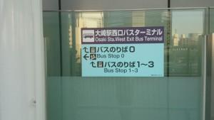 大崎バス停 案内