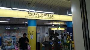 早稲田駅 改札