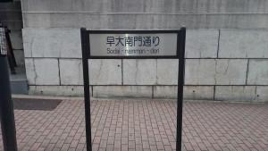 早稲田駅 南通り看板