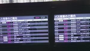 大崎バス停 時刻表
