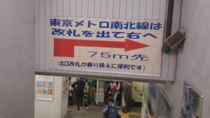 王子駅 階段