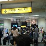東京駅から赤羽駅へのアクセス。おすすめの行き方を紹介します。