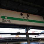 東京駅から蘇我駅へのアクセス。おすすめの行き方を紹介します。