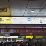 【渋谷駅乗り換え案内】JR山手線から井の頭線への乗り換え方法