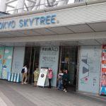 成田空港から東京スカイツリーへのアクセス。おすすめの行き方を紹介します。
