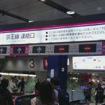 【新宿駅乗り換え案内】JRから各線(東京メトロ・京王・小田急・都営・西武)への乗り換え方法。