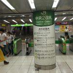 原宿駅(明治神宮前駅)から池袋へのアクセス。おすすめの行き方はこれです!!