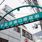 渋谷駅から下北沢へのアクセス。おすすめの行き方を紹介します。