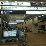 新宿駅から町田駅へのアクセス。おすすめの行き方はこれです!!