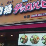 品川駅から新大久保へのアクセス。おすすめの行き方はこれです!!