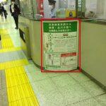 【有楽町駅乗り換え案内】JR有楽町駅から京葉線東京駅への乗り換え方法