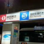 【横浜駅乗り換え案内】YCAT(横浜シティ・エア・ターミナル)からJRへの行き方。