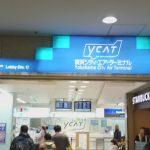 【横浜駅乗り換え案内】JRからYCAT(横浜シティ・エア・ターミナル)への行き方。