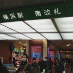 横浜駅から関内駅へのアクセス。おすすめの行き方はこちらです。