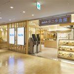 東京駅からタニタ食堂へのアクセス。おすすめの行き方はこれです!!