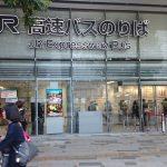 東京駅から成田空港へのアクセス。バスで行く方法を紹介します。