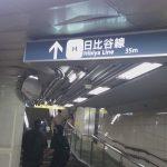【有楽町駅乗り換え案内】東京メトロ・都営線からJR有楽町駅への乗り換え方法。