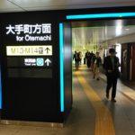 東京駅から大手町駅への行き方。地下通路を徒歩で迷わず行く方法。【東西線・丸ノ内線・半蔵門線・千代田線】