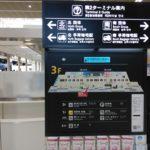 東京駅から成田空港へのアクセス。電車・バスでの行きかたを紹介します。