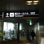 【Narita Airport Transfer Guide】How to Get to Departure Lobby from JR or Keisei Line
