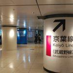 【東京駅乗り換え案内】京葉線ホームへの行き方。(総武線・横須賀線・山手線・京浜東北線・中央線・丸ノ内線)から